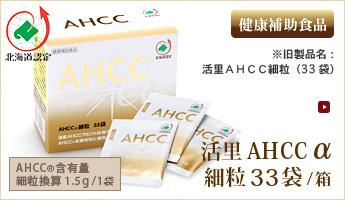 活里AHCCα細粒 33袋/箱