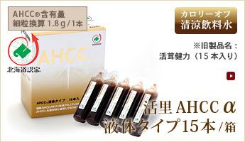 活里AHCCα液体タイプ15本/箱